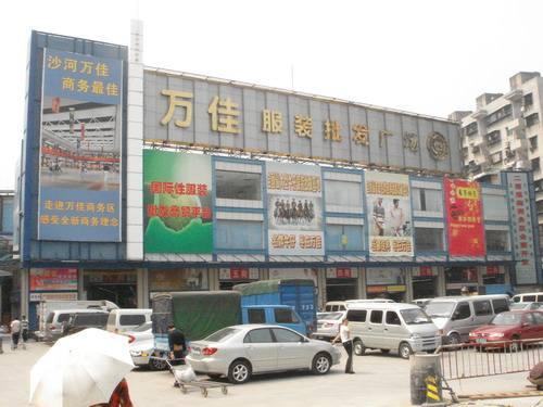 广州万佳服装批发市场