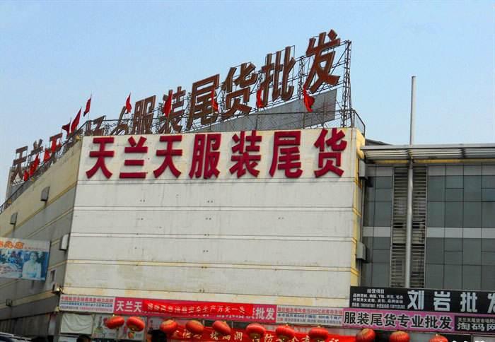 廣州昌崗路服裝批發市場拿貨技巧,避免入坑