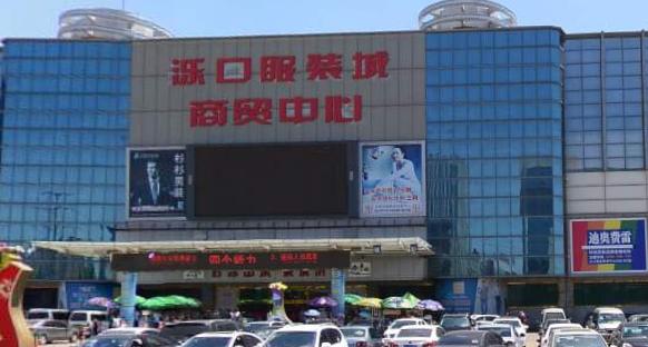 济南泺口服装批发市场